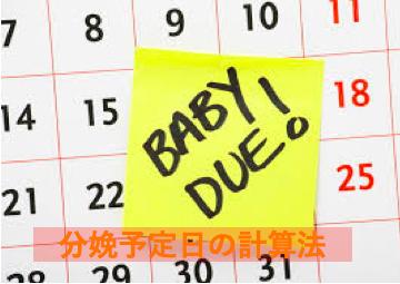 分娩 予定 日 の 算出
